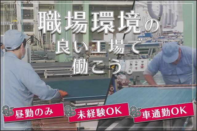 職場環境の良い工場で働こう。昼勤のみ、未経験OK、車通勤OK!