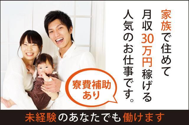 家族で住めて月収30万円稼げる人気のお仕事です。寮費補助あり、未経験のあなたでも働けます