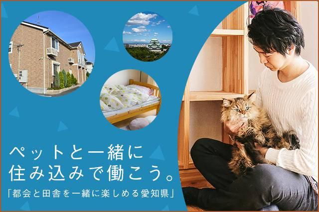 ペットと一緒に住み込みで働こう。「都会と田舎を一緒に楽しめる愛知県」