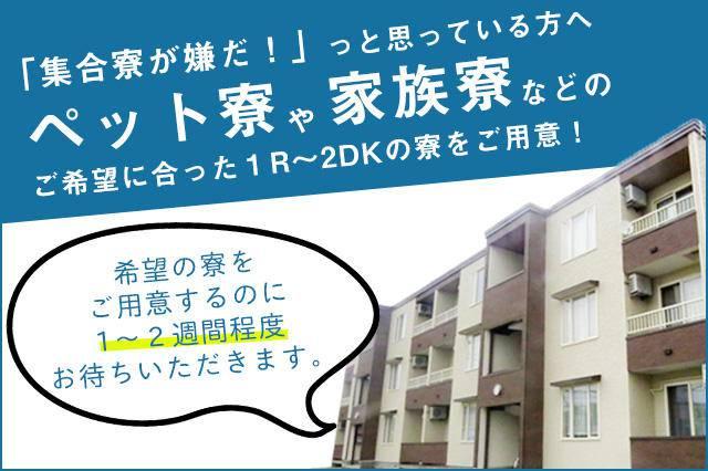 「集合寮が嫌だ!」と思っている方へ。ペット寮や家族寮などのご希望に合った1R~2DKの寮をご用意!