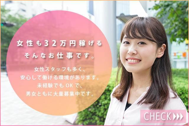 女性も32万円稼げるそんなお仕事です。