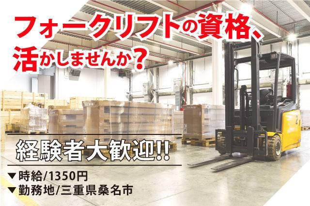 フォークリフトの資格、活かしませんか?経験者大歓迎!!時給1350円で三重県桑名市のお仕事です。