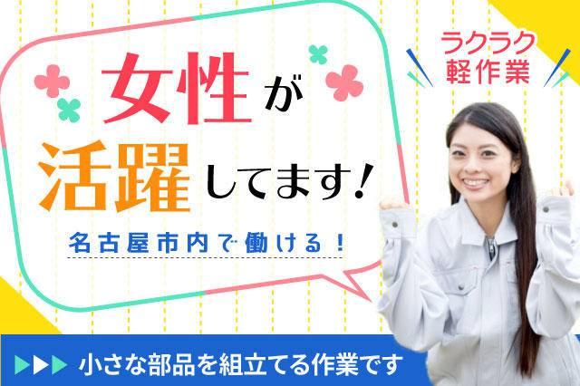 名古屋市内で小さな部品を組立てるラクラクな軽作業で、女性が活躍しています!