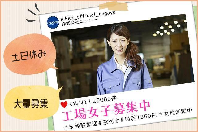 工場女子募集中!未経験歓迎、寮付き、時給1350円です。
