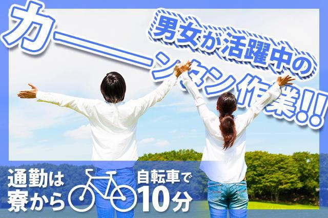 男女が活躍中のカンタン作業!通勤は寮から自転車で10分。