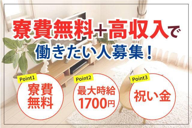 寮費無料+高収入で働きたい人募集!最大時給1700円、祝い金あり。