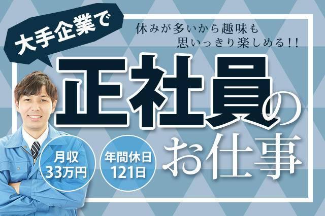 月収33万円・年間休日121日!大手企業で正社員のお仕事。休みが多いから趣味も思いっきり楽しめる!!