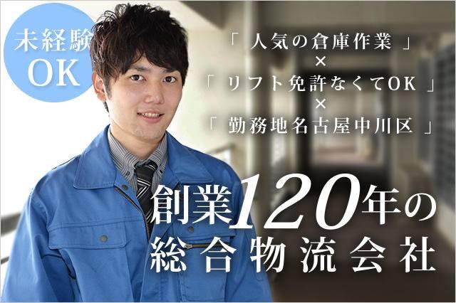 名古屋市中川区で創業120年の総合物流会社。人気の倉庫作業でリフト免許なくてOK。