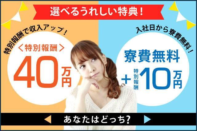 選べるうれしい特典!あなたはどっち?特別報酬40万円or寮費無料+特別報酬10万円