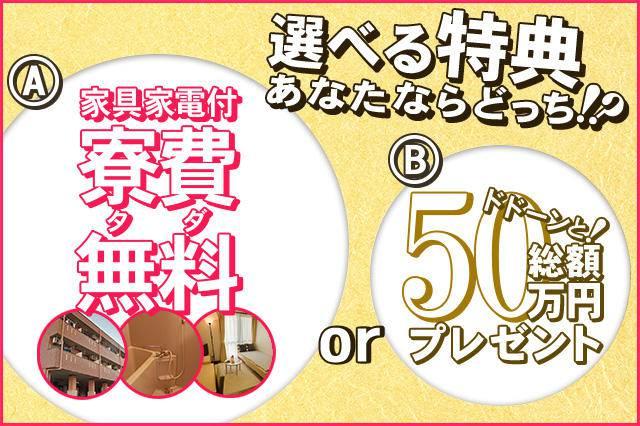 選べる特典あなたならどっち!?家具家電付寮費無料or総額50万円プレゼント