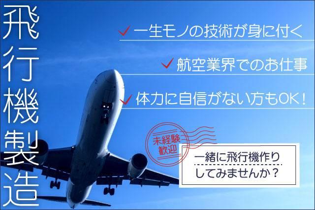【飛行機製造】一緒に飛行機作りしてみませんか?一生モノの技術が身に付く航空業界でのお仕事です。体力に自信がない方もOK!