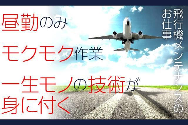 飛行機メンテナンスのお仕事!昼勤のみでモクモクと作業ができ、一生モノの技術が身に付きます。