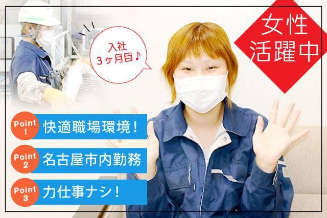 快適職場環境・名古屋市内勤務・力仕事もないので女性が活躍中です。