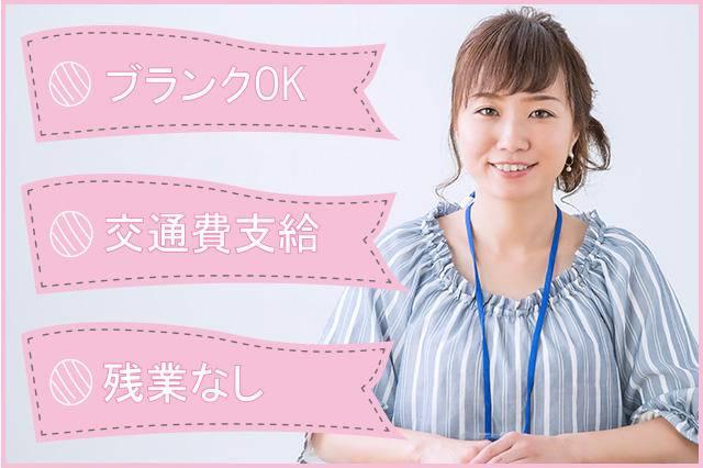 【一般事務募集】ブランクOK・交通費支給・残業なし!