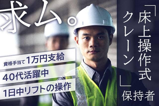 「床上操作式クレーン」保持者募集!資格手当て1万円支給!40代活躍中で1日中リフトの操作のお仕事です。
