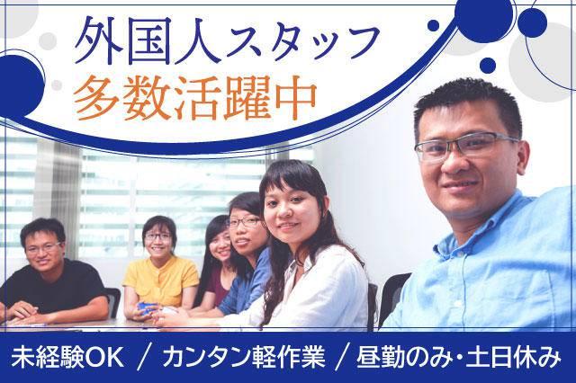 外国人スタッフ多数活躍中!未経験OK、カンタン軽作業、昼勤のみ・土日休み。