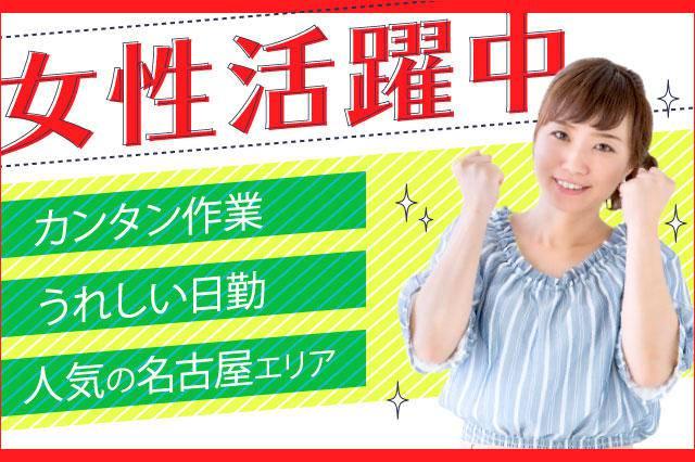 女性活躍中。カンタン作業、うれしい日勤、人気の名古屋エリア。