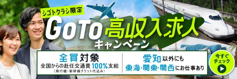 Goto 高収入求人 キャンペーン