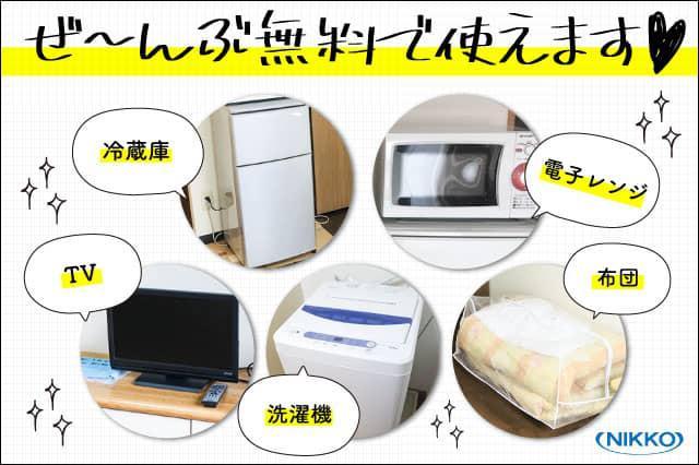 家具・家電が無料で利用できる