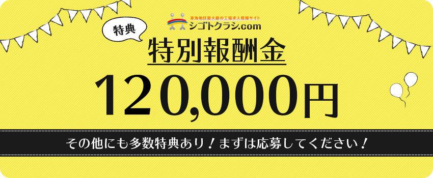 特別報酬金12万円