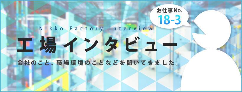 inter_factory_18-3_02_20180920.jpg