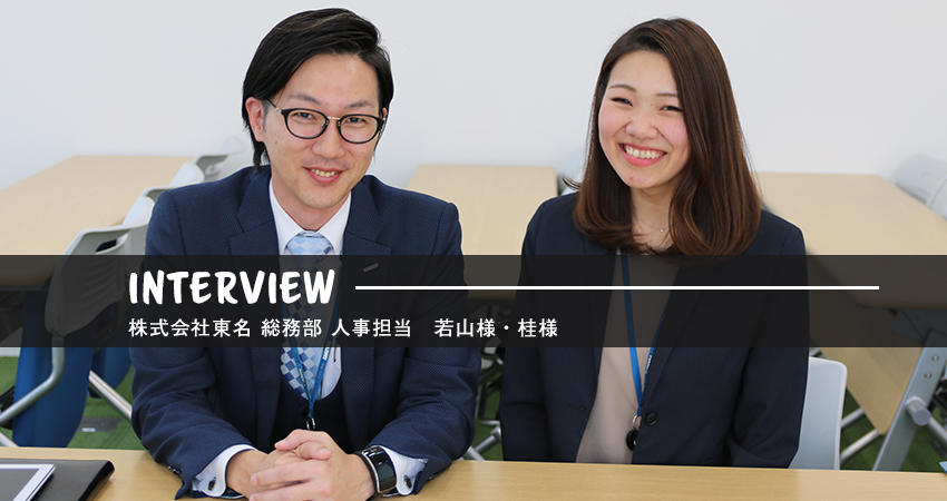 株式会社東名様のインタビュー