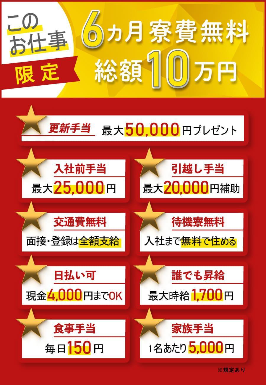 6ヵ月寮費無料総額10 万円