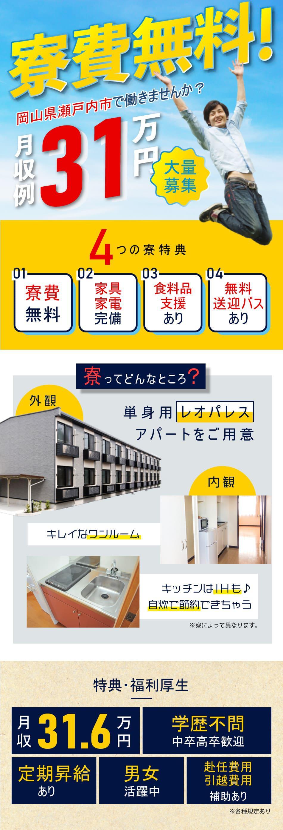 寮費無料・月収例31万円・大量募集