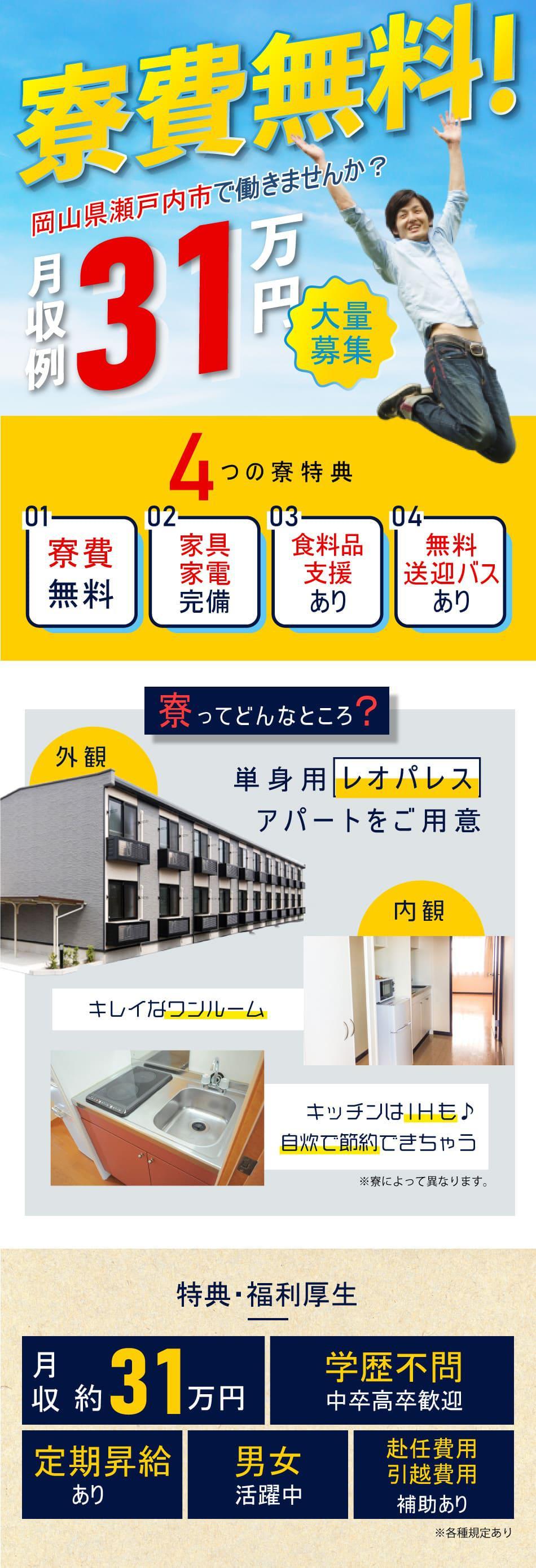 寮費無料 月収例31万円