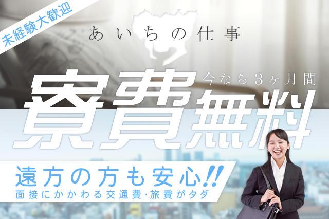 未経験大歓迎の愛知県で寮費無料の求人画像