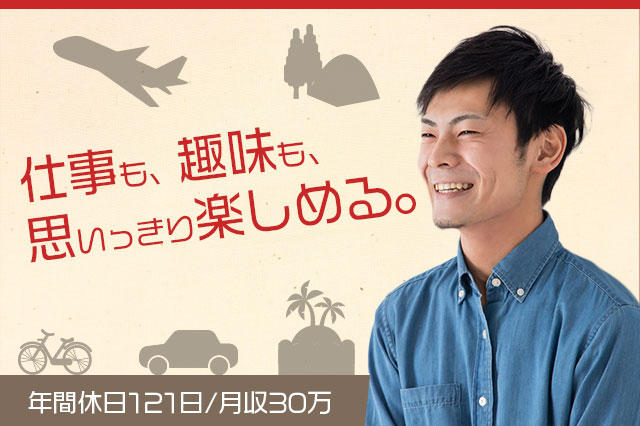 愛知県の正社員の求人画像