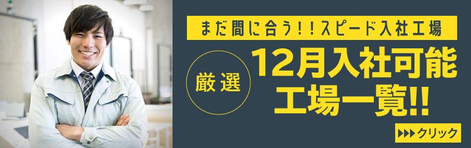【12月入社OK】まだ間に合う!スピード入社できる寮付き工場求人を厳選ピックアップ♪