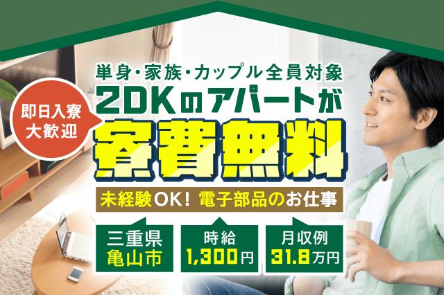 2DKに無料で住める工場求人