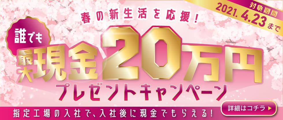 2021年4月現金20万円プレゼントキャンペーン