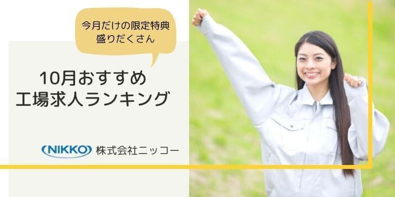 10月おすすめ 工場ランキング (1) (1).jpg