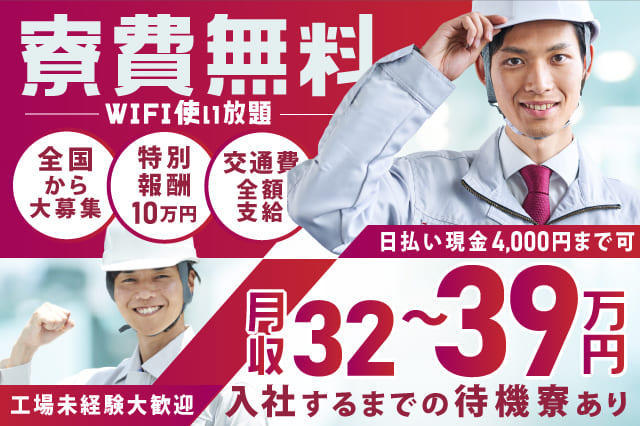 愛知県 寮費無料 高収入の求人