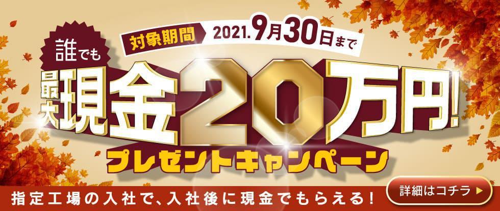 2021年9月現金20万円プレゼントキャンペーン