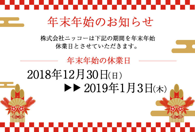 年末年始用の休業日お知らせ.jpg