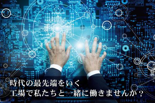 石川県の正社員の求人画像