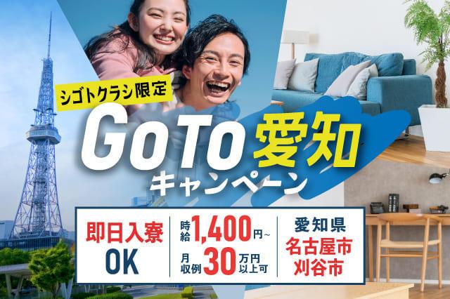 goto愛知キャンペーン.jpg