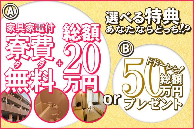 三重県の寮費無料の求人画像