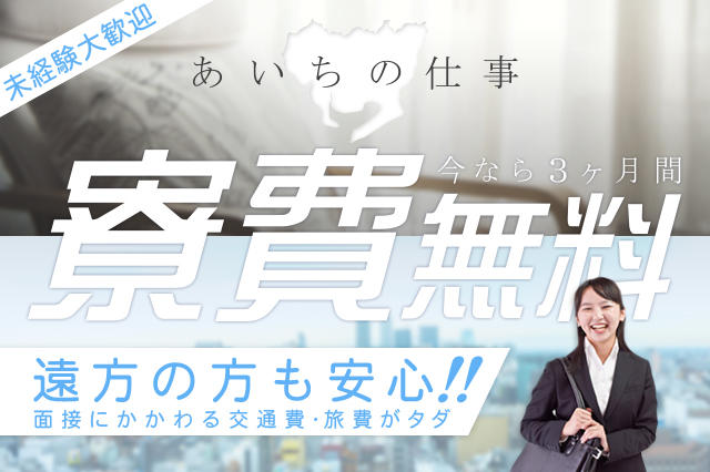 寮費無料の愛知県刈谷市の求人画像