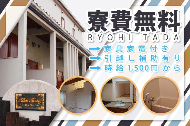 岐阜県各務原市の寮費無料の求人画像