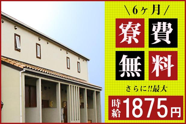 岐阜県の寮費無料の求人画像
