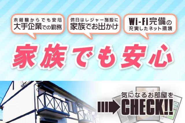 三重県四日市市の家族で住める求人画像