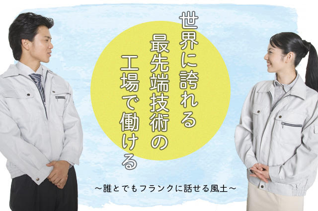 千葉県の正社員の求人画像