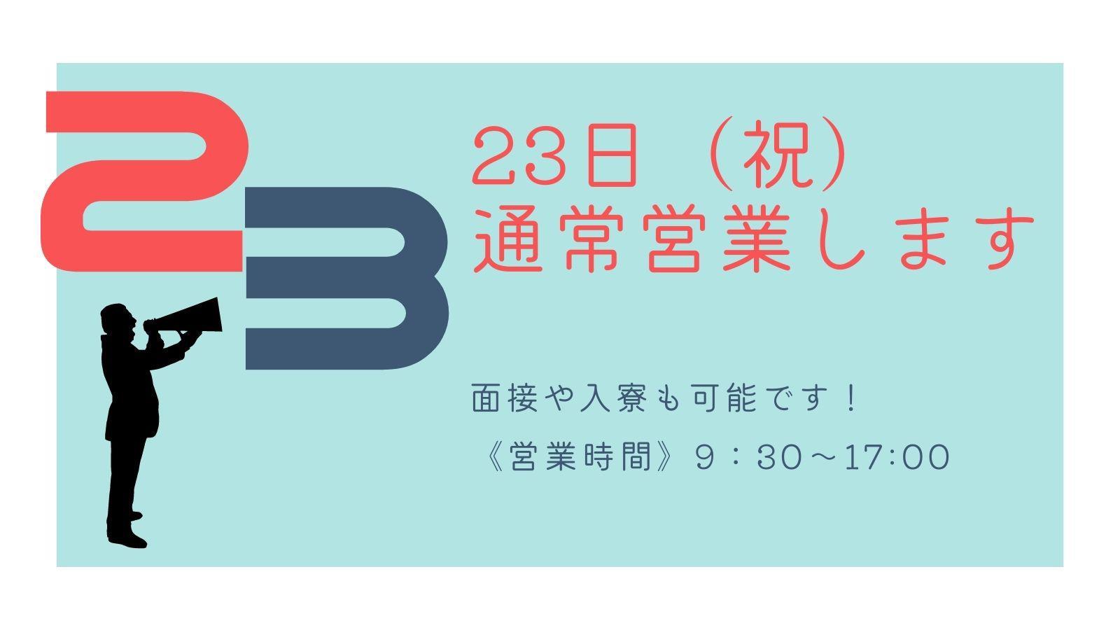 夏季営業日のお知らせ.jpg