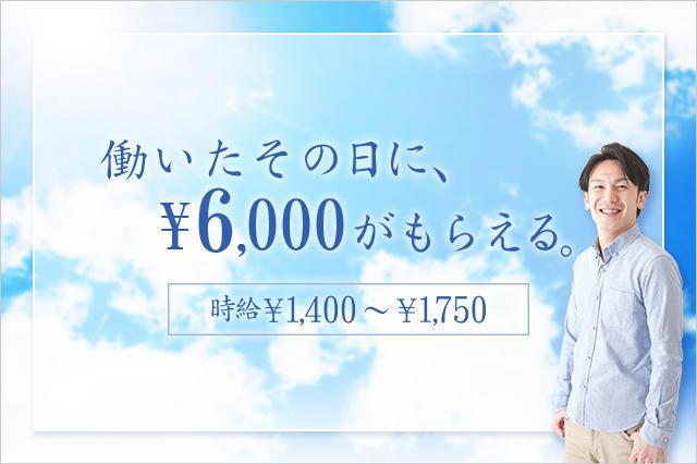 現金日払い最大6000円の求人画像