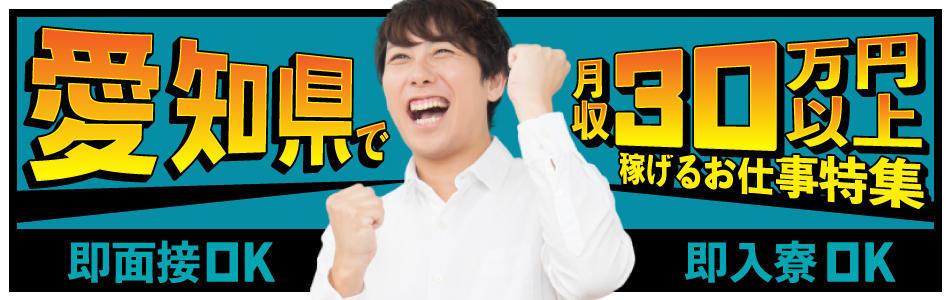 愛知県で月収30万円以上稼げる求人