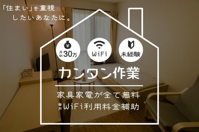 未経験でも月収30万円稼げるカンタン作業の求人画像